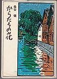 からたちの花 (1984年)