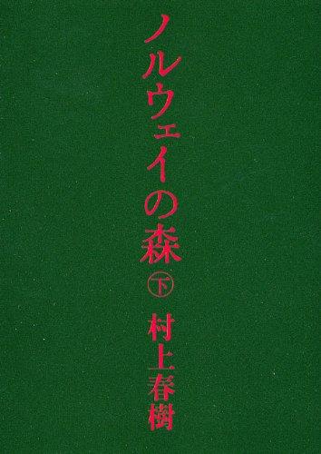 ノルウェイの森 下 (講談社文庫)