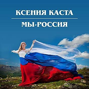 Мы-Россия