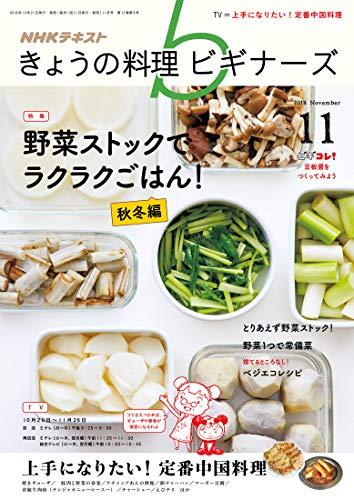 NHKきょうの料理ビギナーズ 2018年 11 月号 [雑誌]