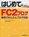 はじめてのFC2ブログ (BASIC MASTER SERIES)