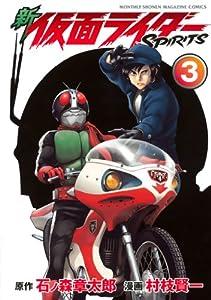 新 仮面ライダーSPIRITS(3) (月刊少年マガジンコミックス)