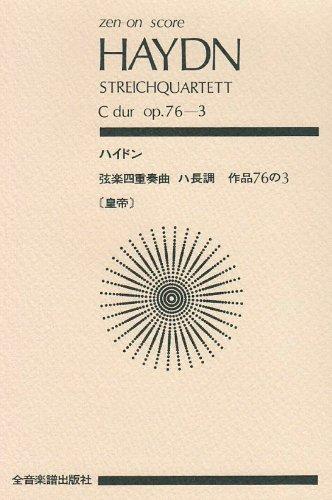 スコア ハイドン 弦楽四重奏曲 ハ長調 作品76-3「皇帝」 (Zen‐on score)