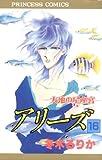 アリーズ 第16巻 (プリンセスコミックス)
