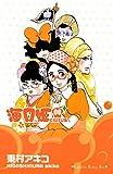 海月姫(8) (Kissコミックス)