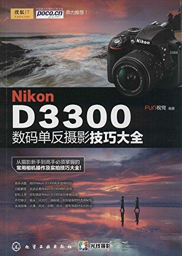 Nikon D3300 Digital SLR Photography Tips Daquan(Chinese Edition)