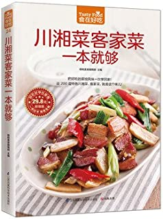 Hakka cuisine dish Chuanxiang one is enough (nearly 200 food specialties Chuan Xiang. Hakka cuisine is the taste!)(Chinese Edition)