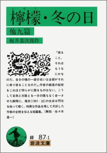 檸檬・冬の日―他九篇 (岩波文庫 (31-087-1))