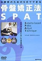 DVD>骨盤矯正法SPAT―治療家のための5分でできる (<DVD>)