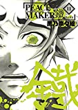 PEACE MAKER 鐵 11 (マッグガーデンコミック Beat'sシリーズ)