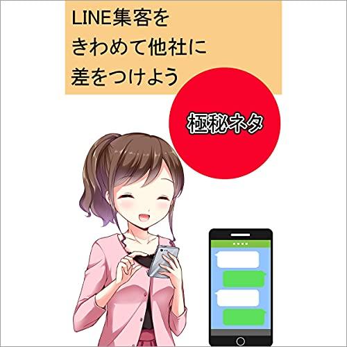 『LINE集客をきわめて他社に差をつけよう』のカバーアート
