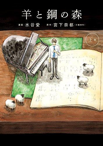 羊と鋼の森 (上巻) (フラワーコミックススペシャル)の詳細を見る