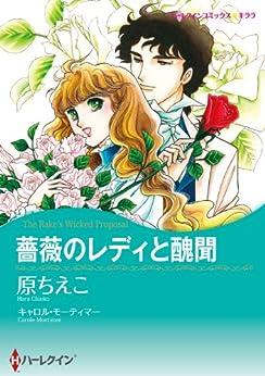[原 ちえこ, キャロル・モーティマー]の薔薇のレディと醜聞 (ハーレクインコミックス)