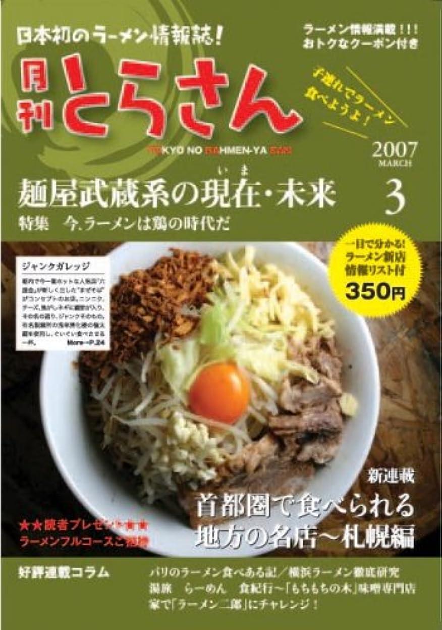 とは異なり樫の木ピンポイント日本初のラーメン情報誌 月刊とらさん 2007年 3月号
