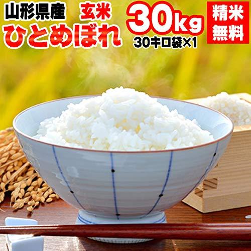 山形県産 玄米 ひとめぼれ 30kg 令和元年度産 (白米に精米する)