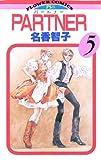 PARTNER(5) (フラワーコミックス)