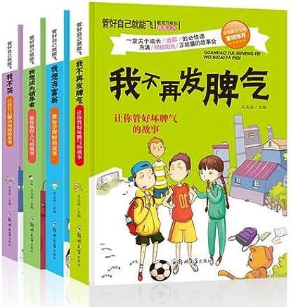 管好自己就能飞全4册 小学生课外阅读书籍 8-9-12-15岁儿童文学读物三四五六年级图书学会自我管理校园儿童小说励志情绪管理我不哭