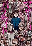 マザーパラサイト 1巻 (ゼノンコミックス)