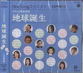 地球誕生―クラス合唱新曲集 (<CD>)