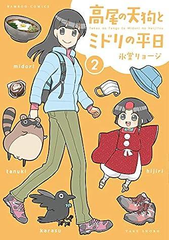 高尾の天狗とミドリの平日 (2) (バンブー・コミックス)