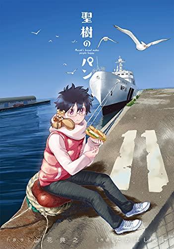 聖樹のパン(11) (ヤングガンガンコミックス)