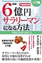 新版 6億円サラリーマンになる方法 入門編