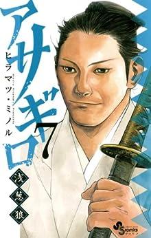[ヒラマツ・ミノル]のアサギロ~浅葱狼~(7) (ゲッサン少年サンデーコミックス)