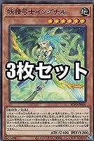 【3枚セット】遊戯王 BLVO-JP030 妖精弓士イングナル (日本語版 ノーマル) ブレイジング・ボルテックス