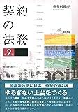 契約の法務 第2版 (勁草法律実務シリーズ)