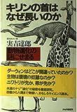 キリンの首はなぜ長いのか―動物進化の謎にせまる