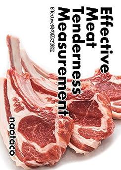 [naotaco]のEffective 肉の固さ測定 (肉と鍋)