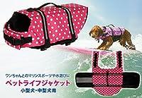 ペット用ライフジャケット 小型から中型 犬 など 安心 安全 水遊び・介護・歩行補助用 ペットのリハビリにも最適!S