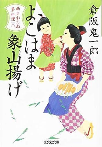 よこはま象山揚げ: 南蛮おたね夢料理(八) (光文社時代小説文庫)