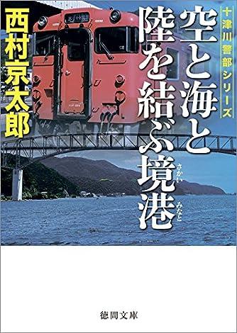 空と海と陸を結ぶ境港 (徳間文庫)