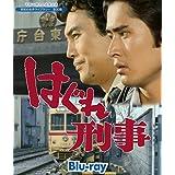 平幹二朗さん追悼企画 はぐれ刑事 Blu-ray【昭和の名作ライブラリー 第30集】