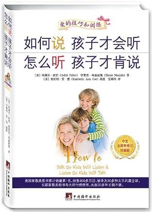 如何说孩子才会听,怎么听孩子才肯说(中文五周年修订珍藏版)