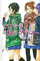 さよなら私のクラマー(12) (講談社コミックス月刊マガジン)