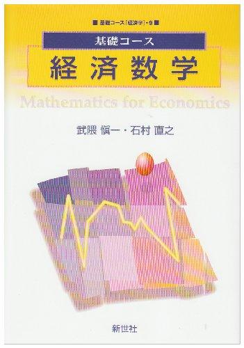 基礎コース 経済数学 (基礎コース経済学)