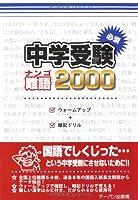 中学受験必須難語2000(小学校4~6年生用)