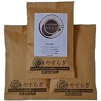 自家焙煎珈琲やすらぎ 受注後焙煎 シングルオリジン お試し 飲み比べ セット コーヒー豆 福袋 100g×3 (中挽き)