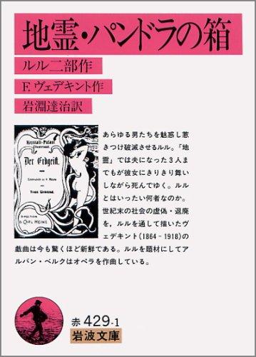 地霊・パンドラの箱――ルル二部作 (岩波文庫 赤 429-1)