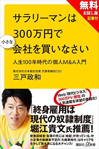 【無料お試し版】サラリーマンは300万円で小さな会社を買いなさい 人生100年時代の個人M&A入門+...
