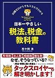 日本一やさしい税法と税金の教科書 - 西中間 浩