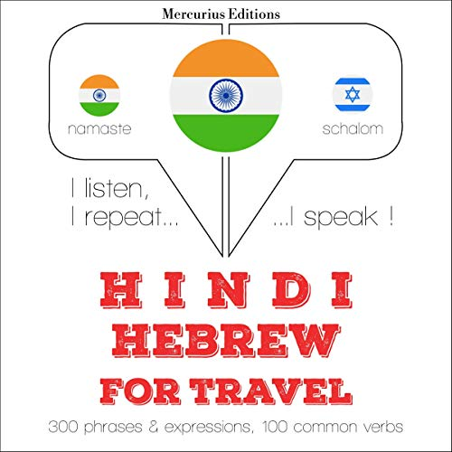 Hindi - Hebrew. For travel audiobook cover art