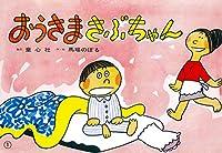 大型紙しばい おうさまさぶちゃん (大きく広がる大型紙しばい 第4集)