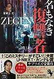 【ドラマ原作】名もなき復讐者 ZEGEN (宝島社文庫 『このミス』大賞シリーズ)