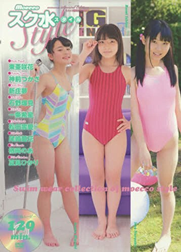 Moecco Swimsuit Style (マイウェイムック) U-15 JR.IDOL MOOK WITH DVD [ PHOTO BOOK JAPANESE 2015 EDITION - TRACKED & INSURED SHIPPING]