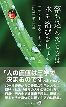 [サヤドー・ヤウェイヌエ(インマ), 平井 和維]の落ち込んだときは水を浴びましょう: 波羅蜜を積む生き方