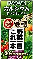カゴメ 野菜一日これ一本超濃縮 カルシウム&マグネシウム 125ml×24本入×3ケース 72本