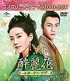 酔麗花 ~エターナル・ラブ~ BOX4<コンプリート・シンプルDVD-BOX5,00...[DVD]